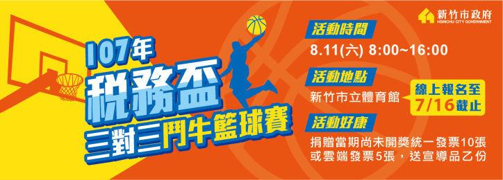 107年度結合統一發票推行辦理稅務盃三對三鬥牛籃球賽租稅宣導活動
