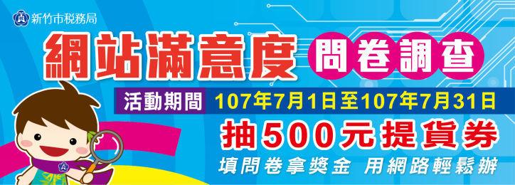 新竹市稅務局107年度為民服務問卷調查
