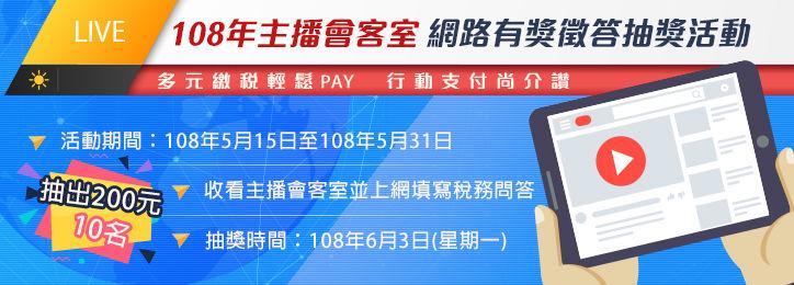 108年結合統一發票推行辦理主播會客室網路有獎徵答抽獎活動