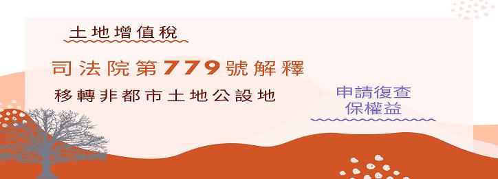 土地增值稅釋字第779號