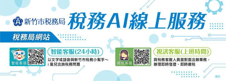 稅務AI線上服務